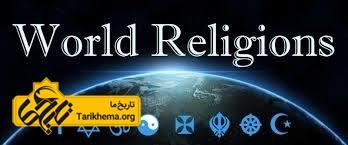 طبقه بندى مذاهب و ادیان