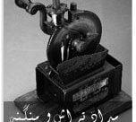 موزه ماشینهای اداری سفیر