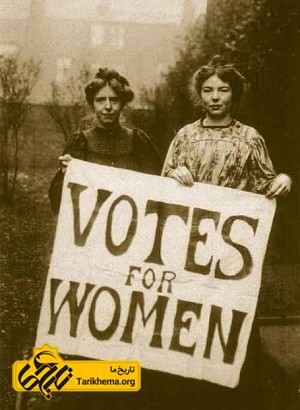 زنان برای حق رای دادن مبارزه می کنند. منبع: ویکیمدیا