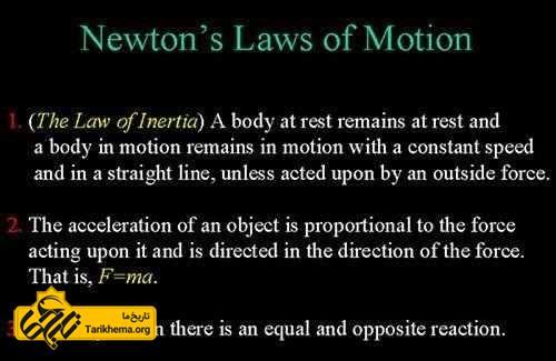 قوانین نیوتن