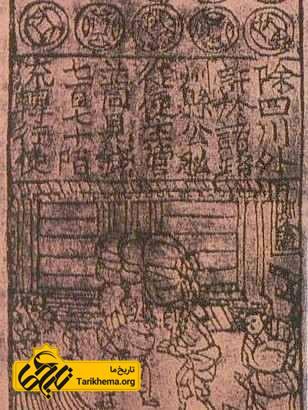 اختراع پول کاغذی در سلسه سانگ