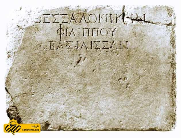 نوشته های باستانی تسالونیکی