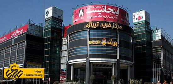 مراکز خرید شرق تهران