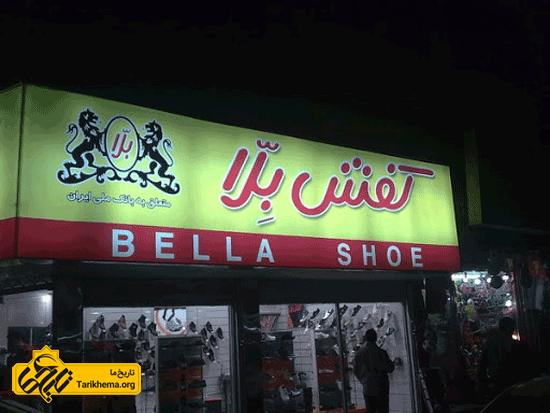 از ارج تا کفش بلّا؛ برندهای بزرگ ایرانی که خاموش شدند