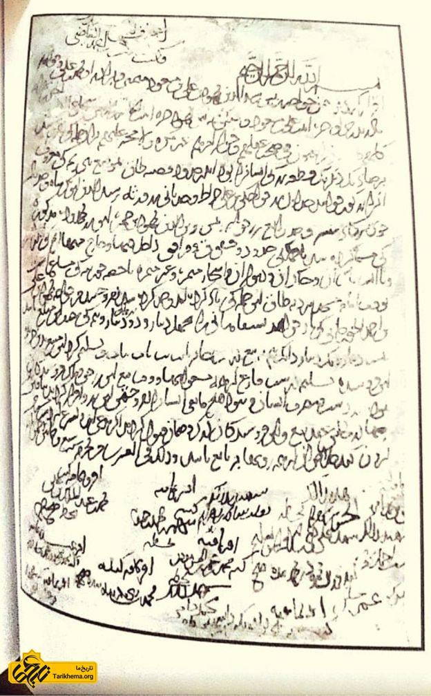 اسناد تاریخی