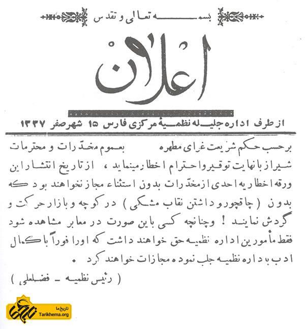 اعلامیه رئیس نظمیه فارس در اجباری بودن چادر زنان