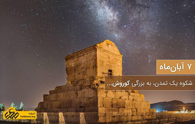 7 آبان روز بزرگداشت کوروش بزرگ در ایران - زیبامون
