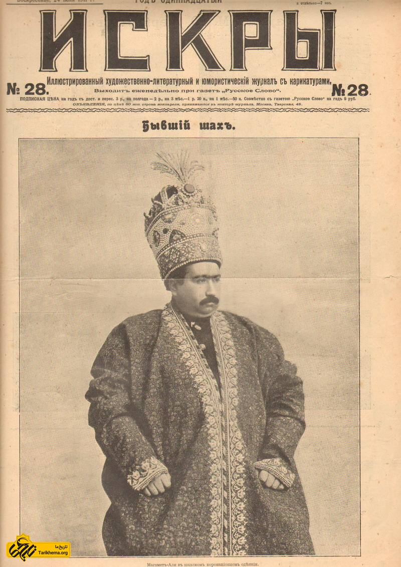 تصویری از محمدعلی شاه در لباس رسمی در یک روزنامه روسیزبان.
