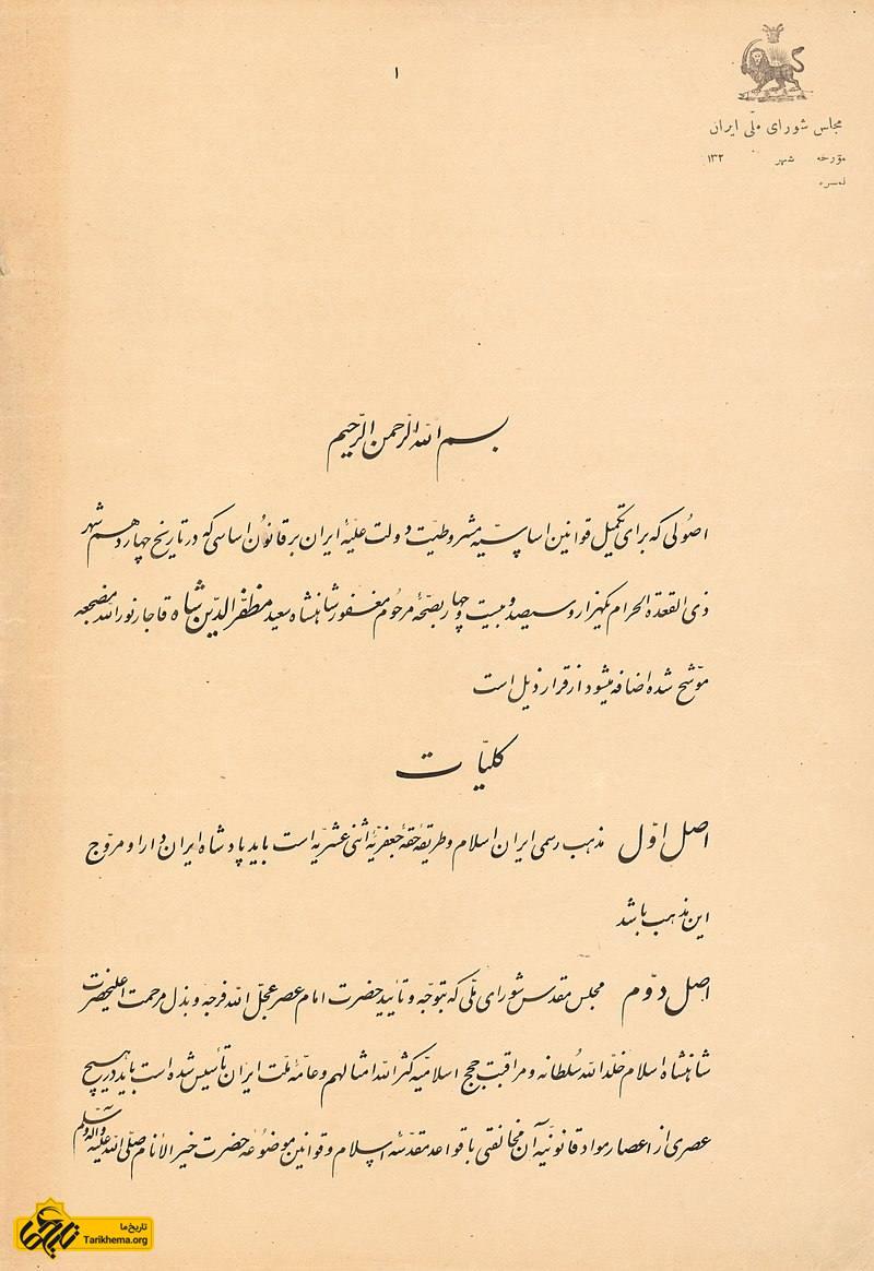 صفحه آغازین متمم قانون اساسی مشروطه