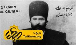 ابراهیم خان ضرغام السلطنه بختیاری