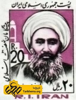 تمبری که برای تجلیل از فضلالله نوری در عصر جمهوری اسلامی منتشر شد