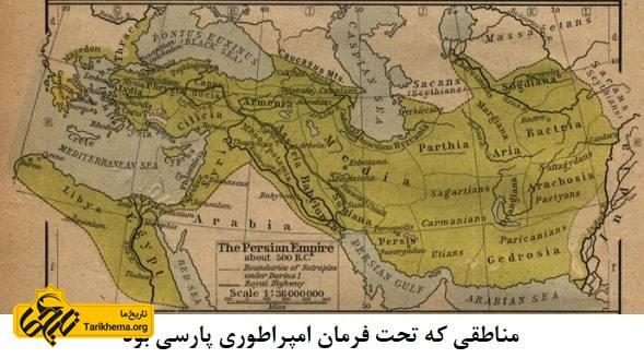 مساحت امپراطوری پارسی