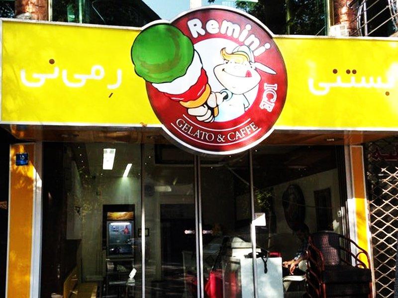بستنی ایتالیایی فروشی های تهران