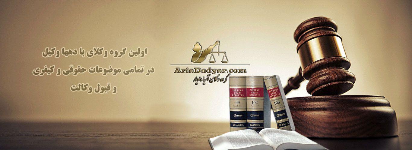 گروه وکلای آریا دادیار