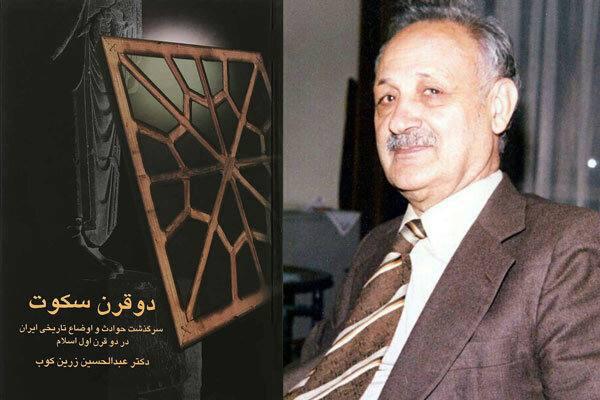 عبدالحسین زرین کوب از پله پله ملاقات خدا تا دو قرن سکوت + بیوگرافی و آثار -  ایمنا