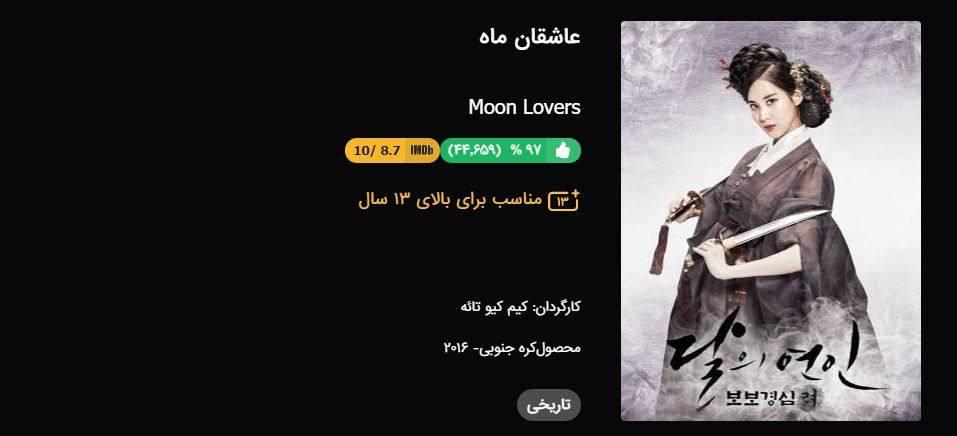 سریال عاشقان ماه در فیلیمو