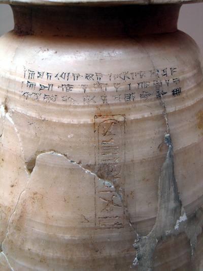 اردشیر اول - گلدان مرمری در مصر