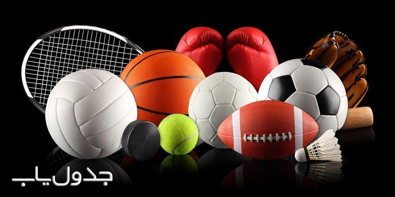 وزن توپ در انواع ورزش های