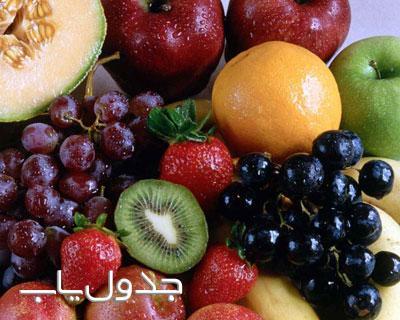 مفیدترین و پرخاصیت ترین میوه ها