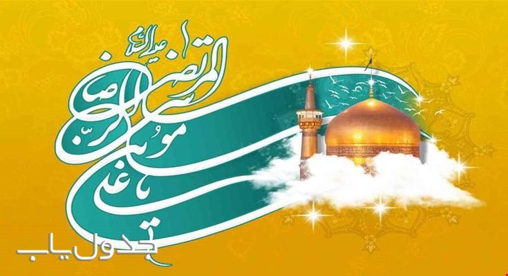 پیام های تبریک روز میلاد امام هشتم