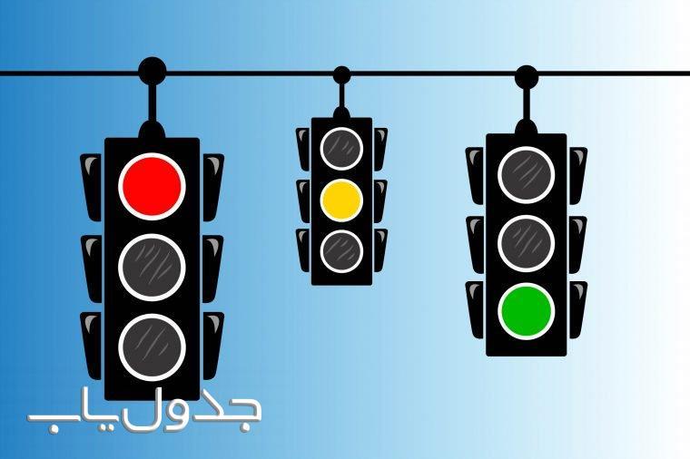 علت وجود رنگ سبز، زرد و قرمز در چراغ راهنمایی چیست؟