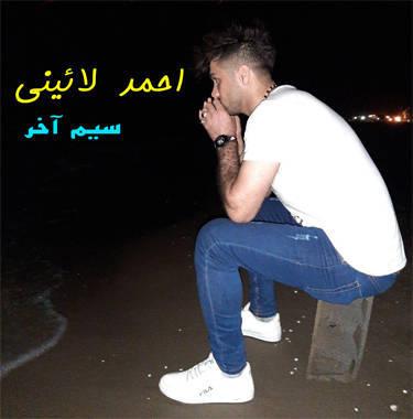 احمد لائینی سیم آخر