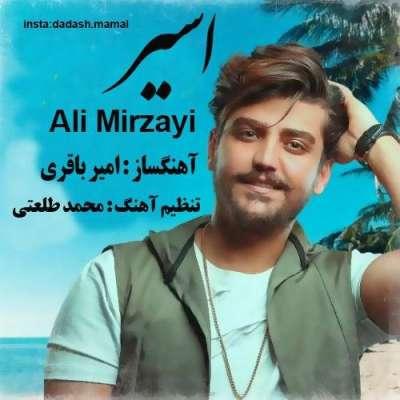 علی میرزایی اسیر