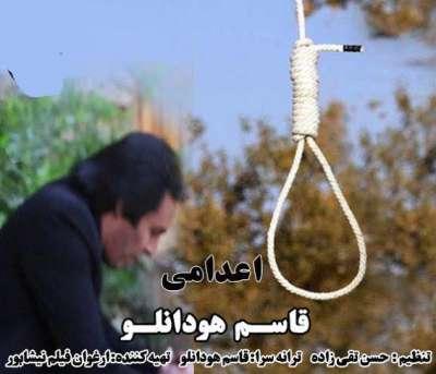 قاسم هودانلو اعدامی