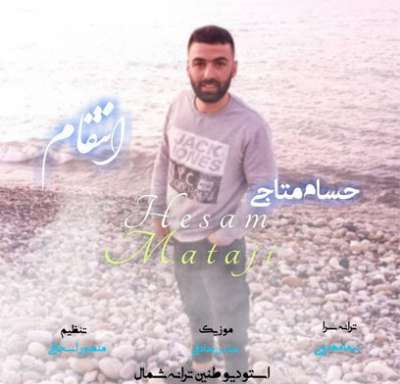 حسام متاجی انتقام