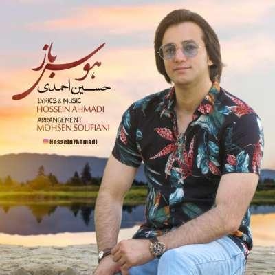 حسین احمدی هوس باز