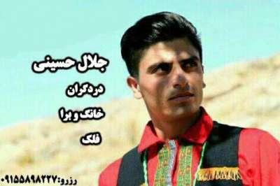 جلال حسینی خانگو برا