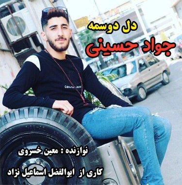 جواد حسینی دل دوسمه