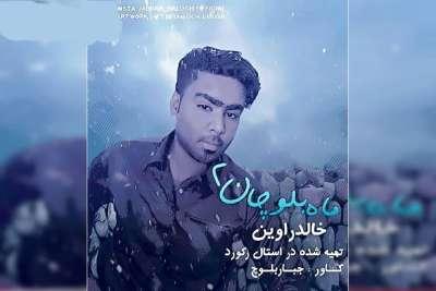 خالد راوین ماه بلوچان۲