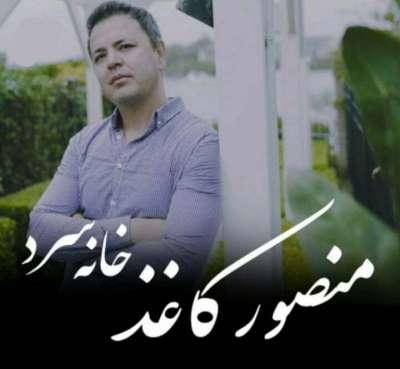 منصور کاغذ خانه سردار