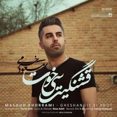 مسعود خرمی سی خوت