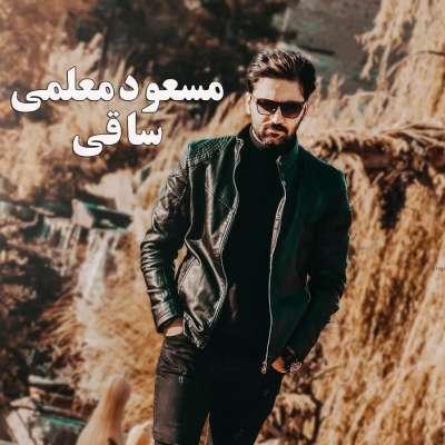 مسعود معلمی ساقی