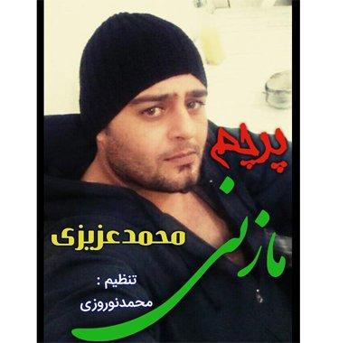 محمد عزیزی پرچم مازنی