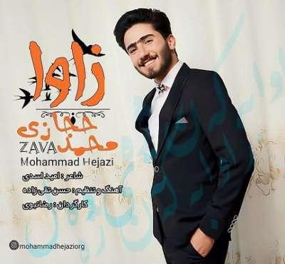 محمد حجازی زاوا