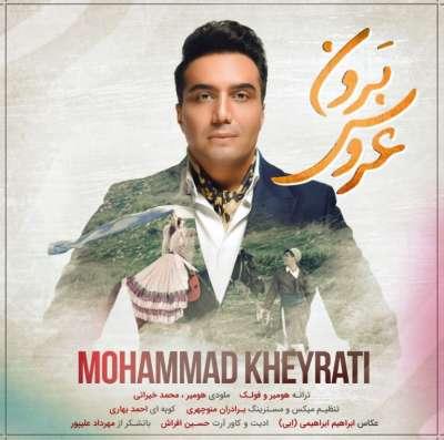 محمد خیراتی عروس برون
