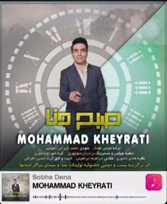 محمد خیراتی صبح دنا