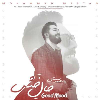 محمد مستان حال خش
