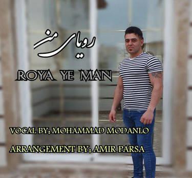 محمد مدانلو رویای من