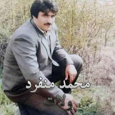 محمد منفرد ولات