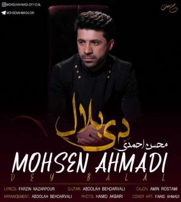 محسن احمدی دی بلال