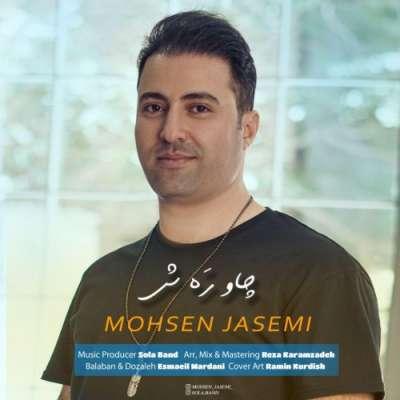 چاو ره ش محسن جاسمی