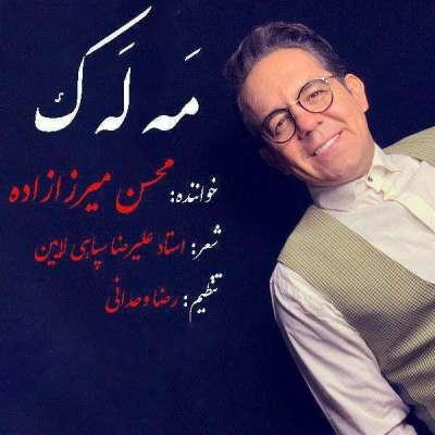 محسن میرزازاده ملک