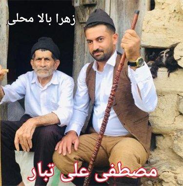 مصطفی علی تبار زهرا بالا محلي