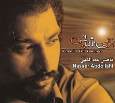 ناصر عبداللهی نقش جمال