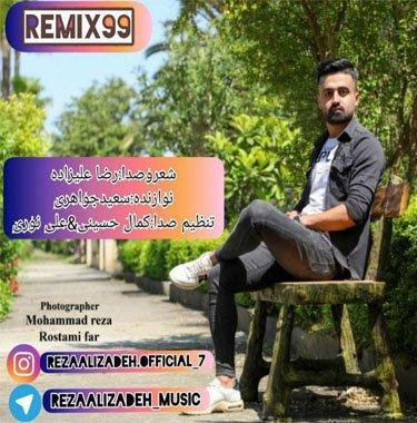 رضا علیزاده ریمیکس ۹۹