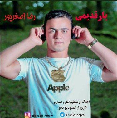 رضا اصغرپور یار قدیمی